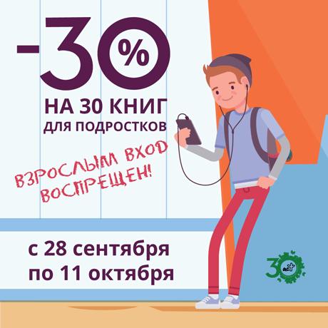 Скидка 30% (+ накопительная) на 30 лучших подростковых книг издательства АСТ в Лабиринте
