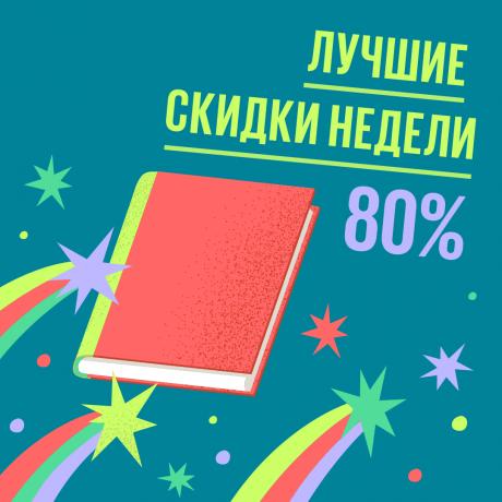 Скидки до 80% на книги в Лабиринте