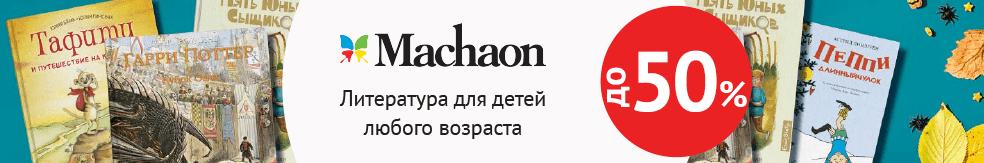 Скидки до 50% на книги издательства «Махаон» в My-shop
