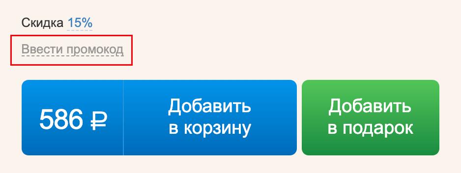 Куда ввести промокод МИФ